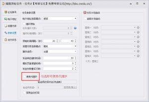 发帖软件使用代理IP